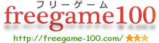 フリーゲーム100 = 無料ダウンロードソフト+オンラインゲーム
