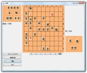 コンピュータ将棋のゲーム画像