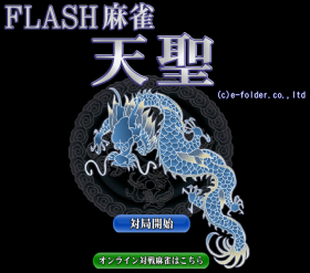 FLASH麻雀 天聖のゲーム画像