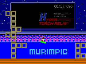 HYPER TORCH RELAY – GAME GIGAのゲーム画像