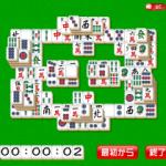 麻雀ソリティア - GAME GIGA