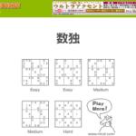 数独 - ゲームデザイン