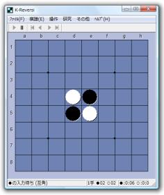 K-Reversiのゲーム画像