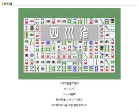 四川省 – KL systemのゲーム画像