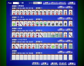 閃光麻雀 – ネットDEゲームのゲーム画像
