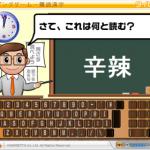 難読漢字 - プチゲーム