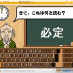 難読漢字2 - プチゲーム