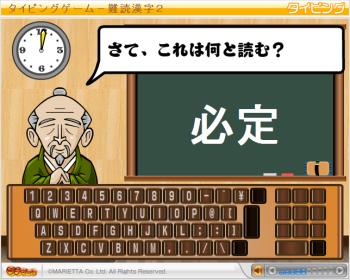 難読漢字2 – プチゲームのゲーム画像