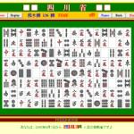 四川省 - パズルハウス
