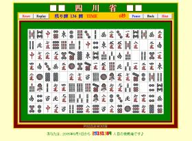 四川省 – パズルハウスのゲーム画像
