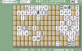 麻雀ゲーム・2角取り四川省 – QPONゲーム集のゲーム画像