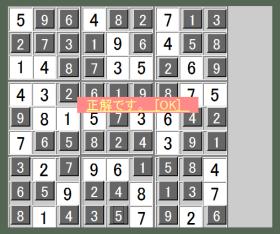 ナンプレ(数独) – QPONゲーム集のゲーム画像