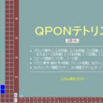 テトリス – QPONゲーム集