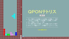 テトリス – QPONゲーム集のゲーム画像