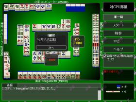 麻雀 – SDIN無料ゲームのゲーム画像