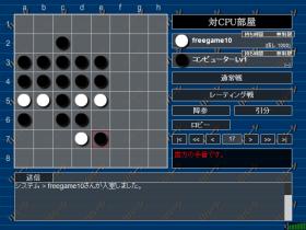 リバーシ(オセロ) – SDIN無料ゲームのゲーム画像