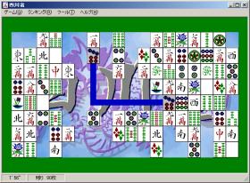 四川省 for Winのゲーム画像