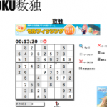 数独 - sudoku.name