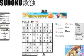 数独 – sudoku.nameのゲーム画像