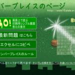 ナンバープレイス(数独・sudoku)のページ