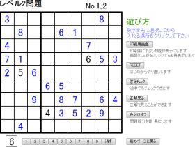 ナンバープレイス(数独・sudoku)のページのゲーム画像