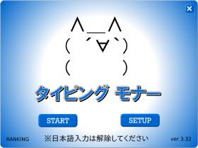 タイピング モナーのゲーム画像
